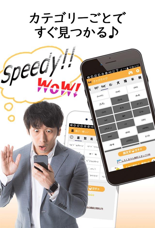 顔文字アプリのスクリーンショット_3