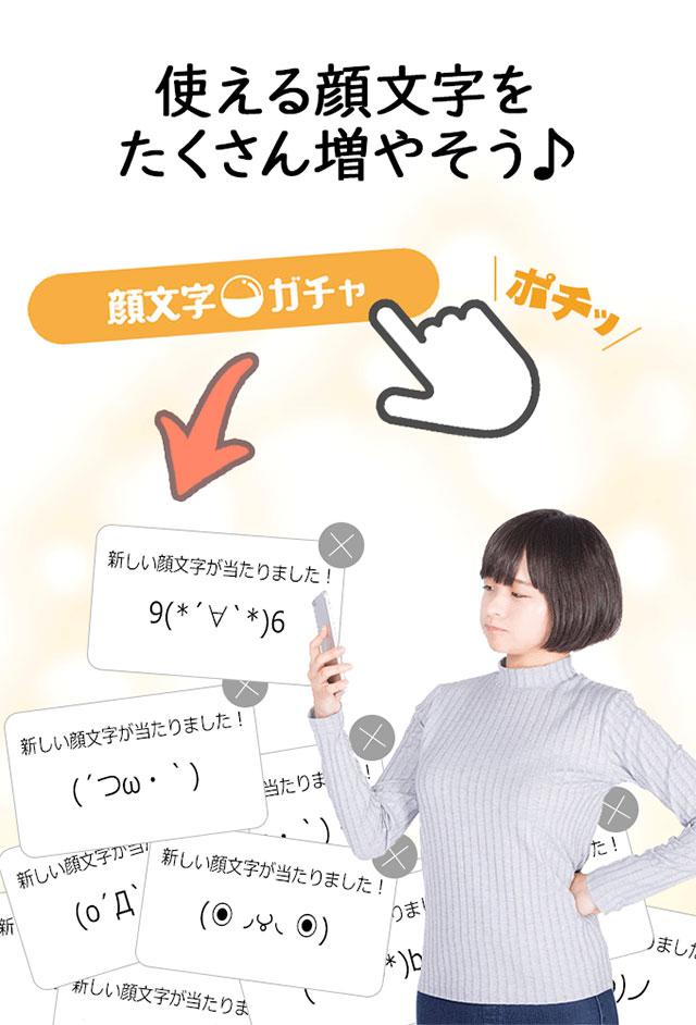 顔文字アプリのスクリーンショット_4