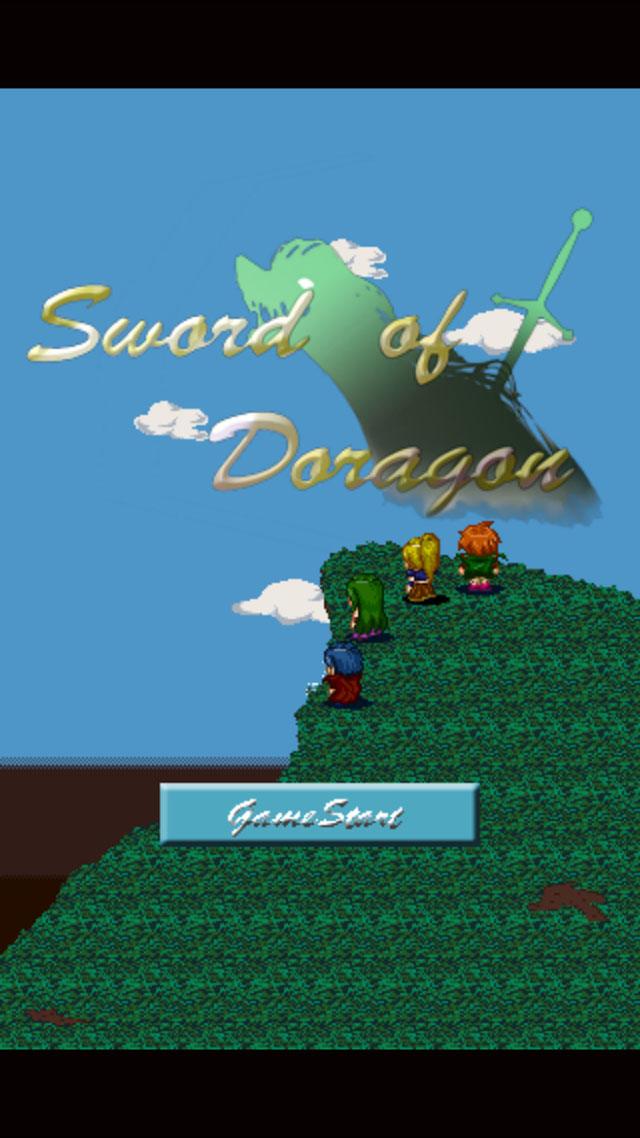 SwordOfDragonのスクリーンショット_1