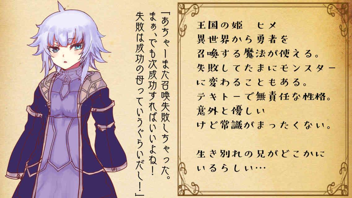 異世界勇者召喚ゲームー姫様、勇者がきましたよ!-RPG風アドベンチャーゲームのスクリーンショット_2