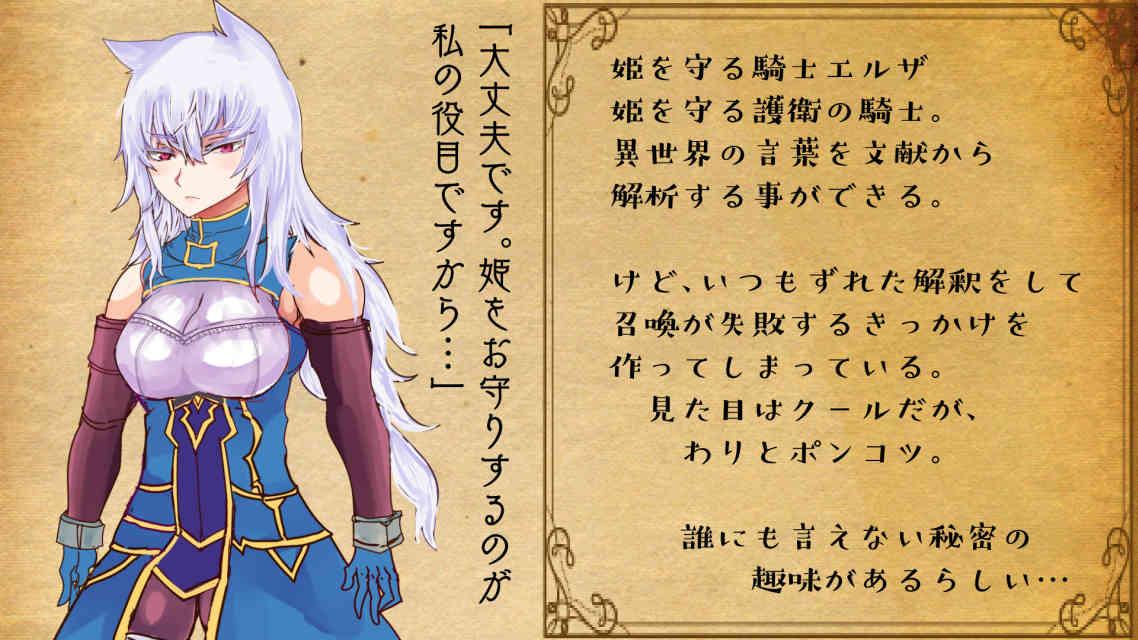 異世界勇者召喚ゲームー姫様、勇者がきましたよ!-RPG風アドベンチャーゲームのスクリーンショット_3