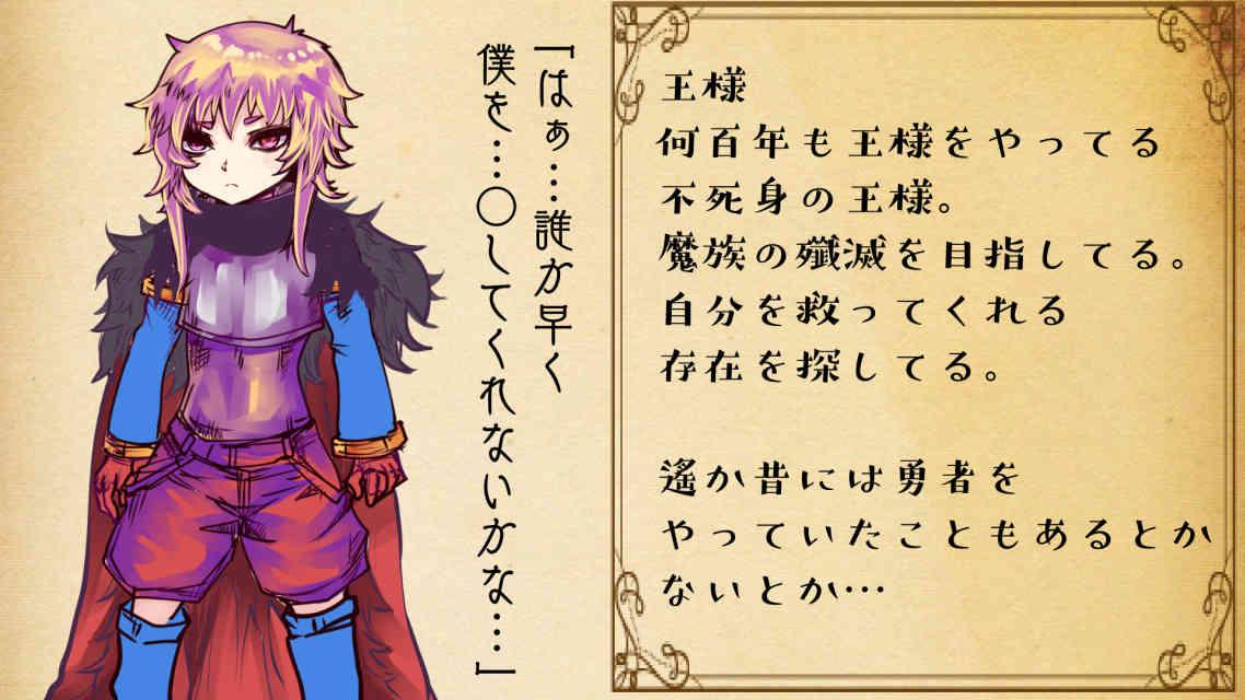 異世界勇者召喚ゲームー姫様、勇者がきましたよ!-RPG風アドベンチャーゲームのスクリーンショット_4