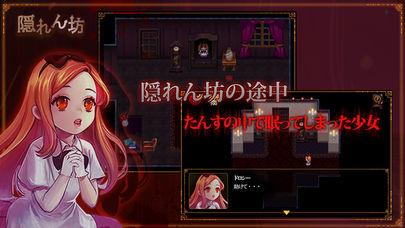 隠れん坊(Story of Dorothy)のスクリーンショット_3