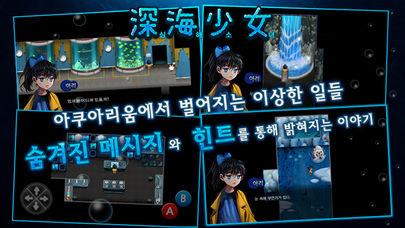 심해소녀 [본격 호러 쯔꾸르]のスクリーンショット_2