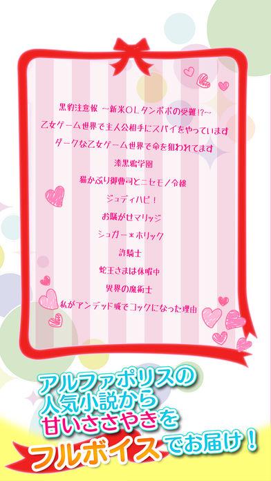 きゅんPON!/無料でイケメンボイス&スチルGET!のスクリーンショット_2