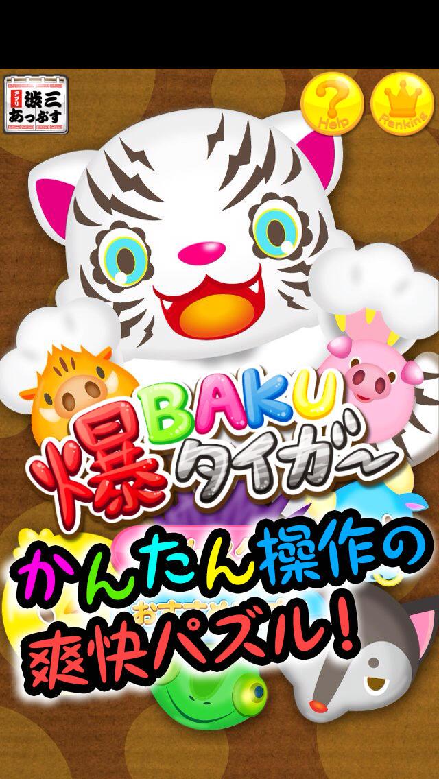 爆BAKUタイガー~かわいい動物キャラクターのパズルゲームアプリ~のスクリーンショット_1
