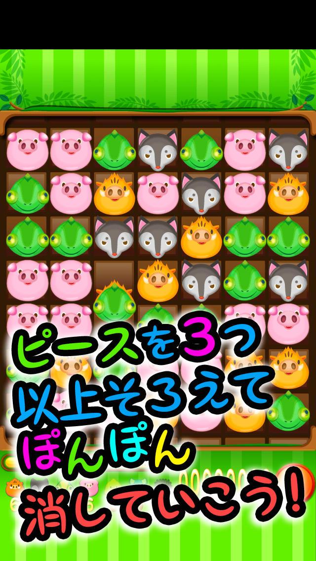 爆BAKUタイガー~かわいい動物キャラクターのパズルゲームアプリ~のスクリーンショット_2