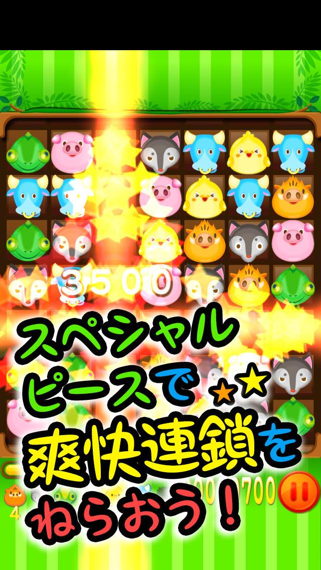 爆BAKUタイガー~かわいい動物キャラクターのパズルゲームアプリ~のスクリーンショット_3