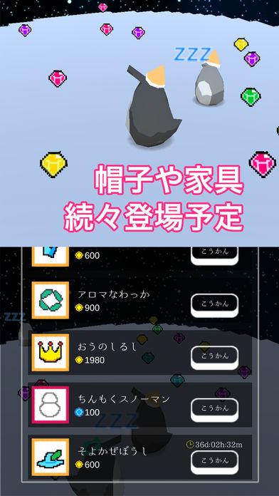 ペンギン育成3Dのスクリーンショット_4
