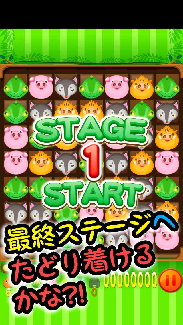爆BAKUタイガー~かわいい動物キャラクターのパズルゲームアプリ~のスクリーンショット_4