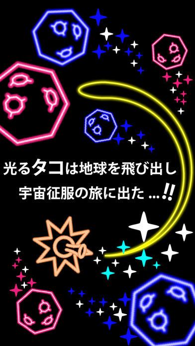 エレクトタコパニック-光の爽快アクション!!のスクリーンショット_1