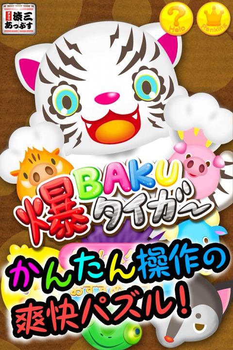 爆BAKUタイガー~かわいい動物キャラクターのパズルゲーム~のスクリーンショット_1