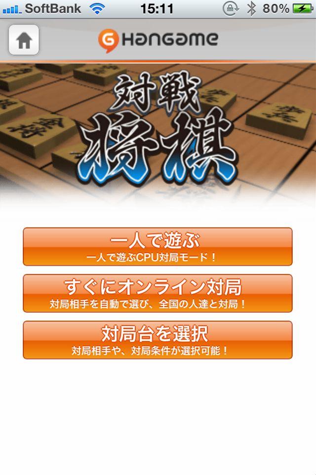 対戦将棋のスクリーンショット_1