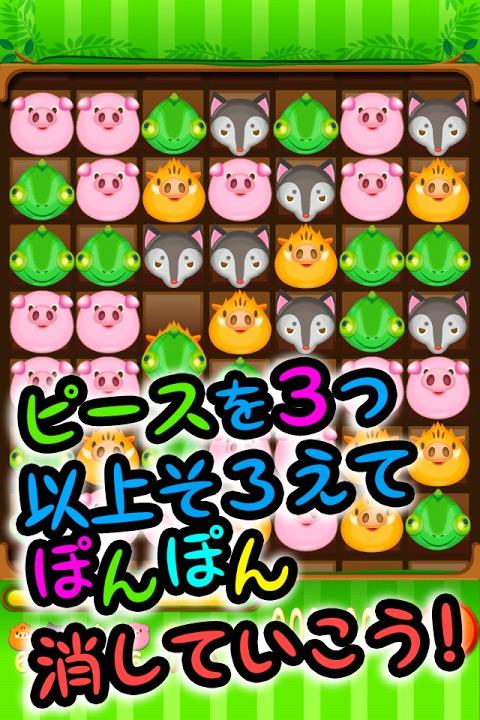 爆BAKUタイガー~かわいい動物キャラクターのパズルゲーム~のスクリーンショット_2