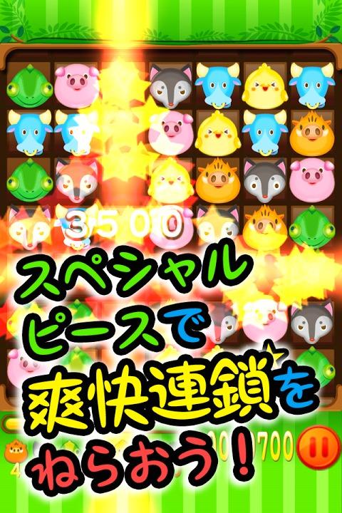 爆BAKUタイガー~かわいい動物キャラクターのパズルゲーム~のスクリーンショット_3