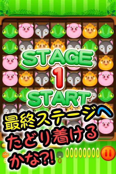 爆BAKUタイガー~かわいい動物キャラクターのパズルゲーム~のスクリーンショット_4