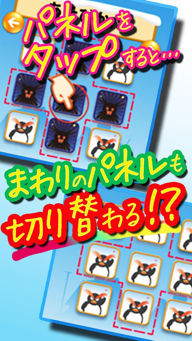 ジキルペンとハイドペン~カワイイキャラクターの脳トレパズルゲーム~のスクリーンショット_2