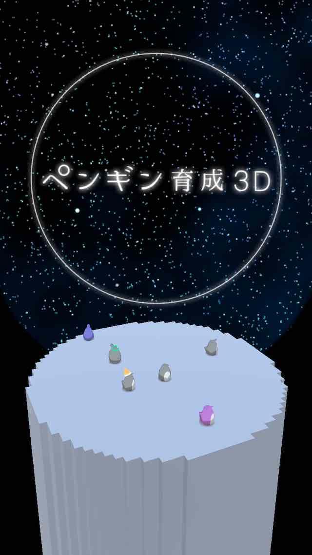 ペンギン育成3Dのスクリーンショット_1
