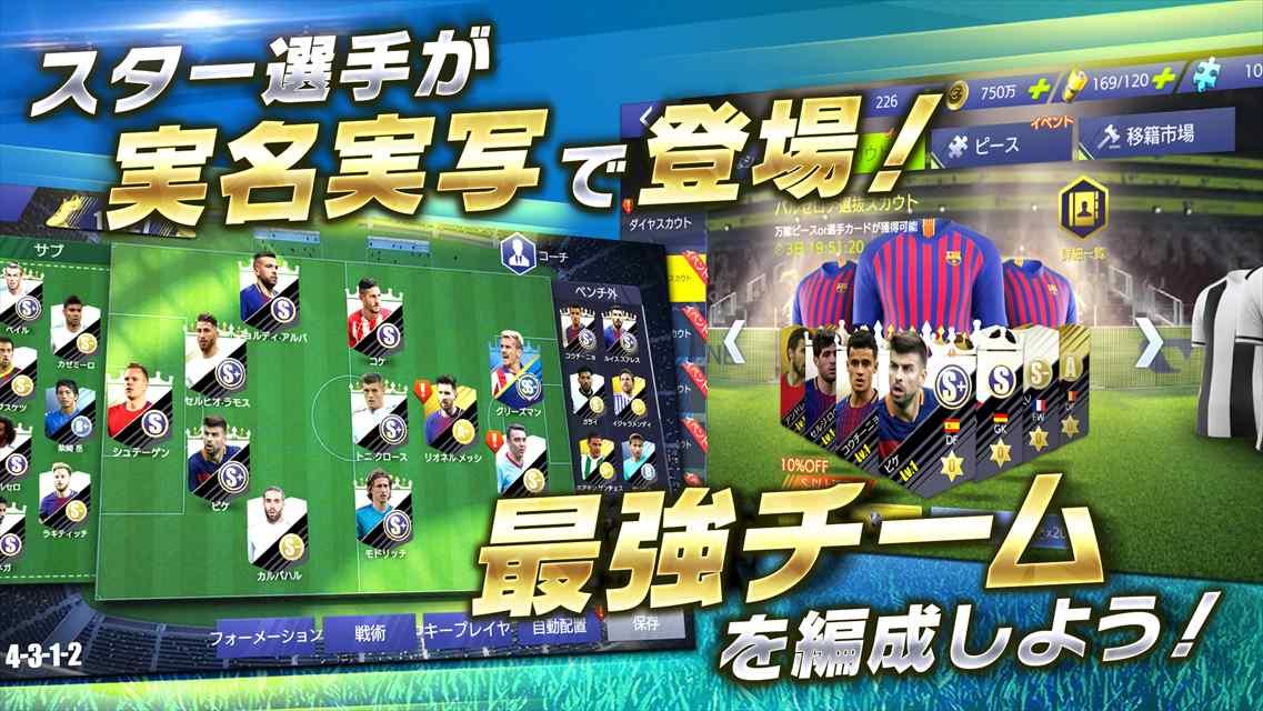 モバサカ ULTIMATE FOOTBALL CLUBのスクリーンショット_2
