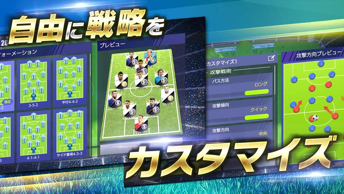 モバサカ ULTIMATE FOOTBALL CLUBのスクリーンショット_3