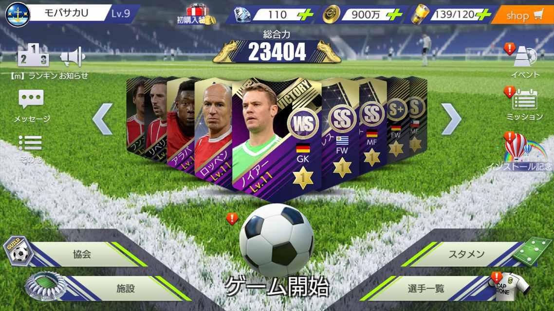 モバサカULTIMATE FOOTBALL CLUBのスクリーンショット_2