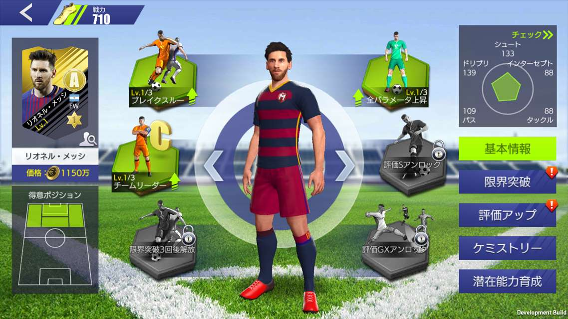 モバサカULTIMATE FOOTBALL CLUBのスクリーンショット_3