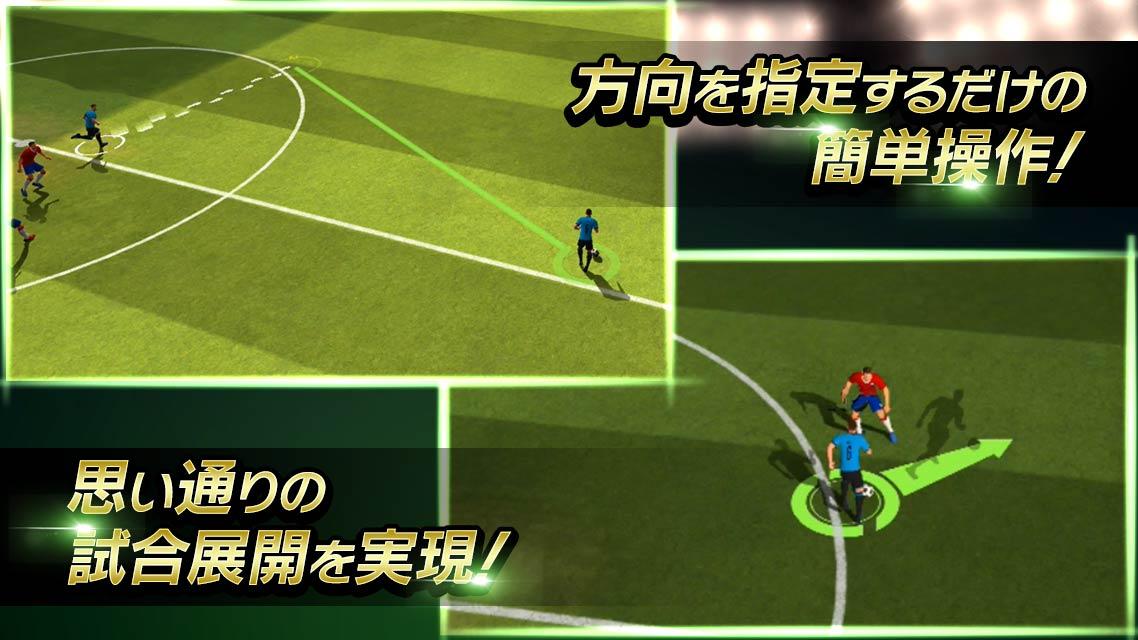 モバサカULTIMATE FOOTBALL CLUBのスクリーンショット_4