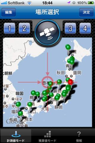 放射線情報のスクリーンショット_1