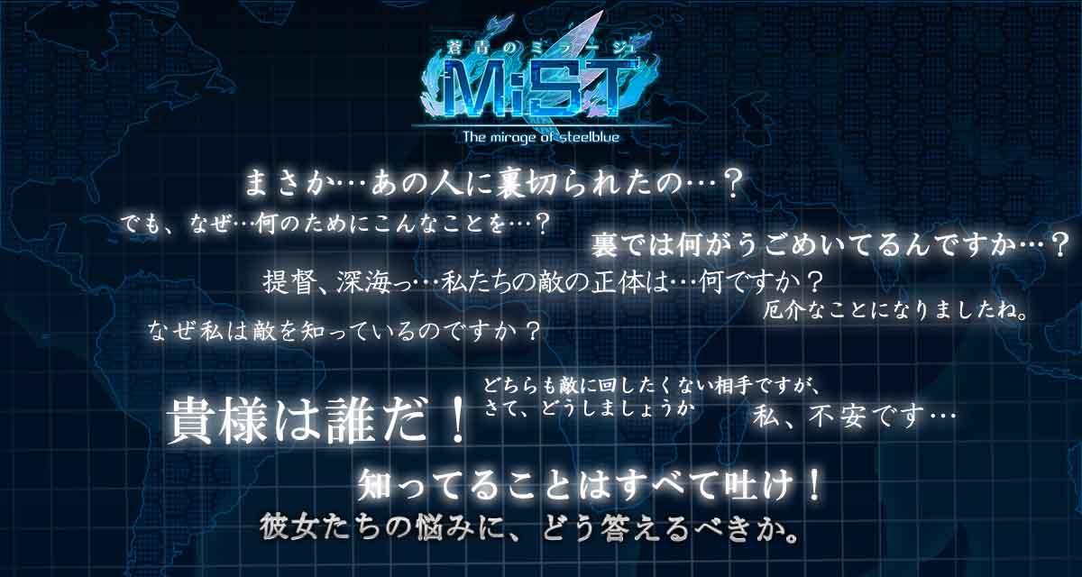 蒼青のミラージュのスクリーンショット_2