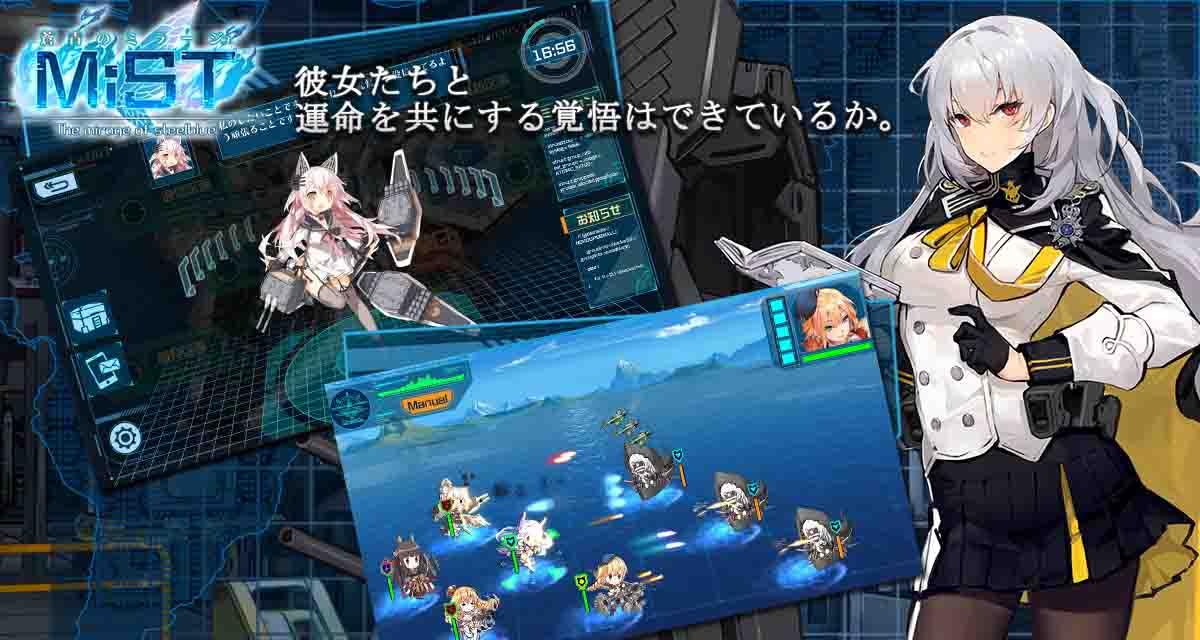 蒼青のミラージュのスクリーンショット_3