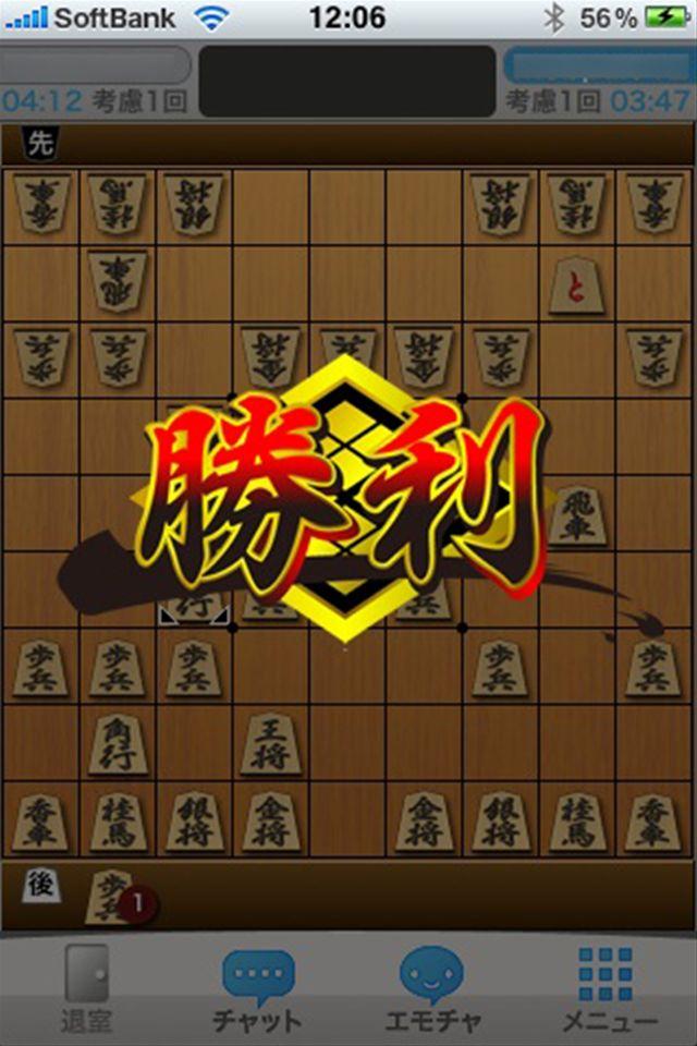 対戦将棋のスクリーンショット_3