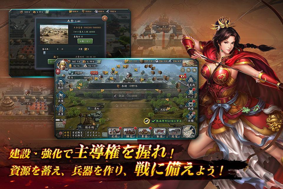 新三國志  コーエーテクモゲームス完全監修のスクリーンショット_4