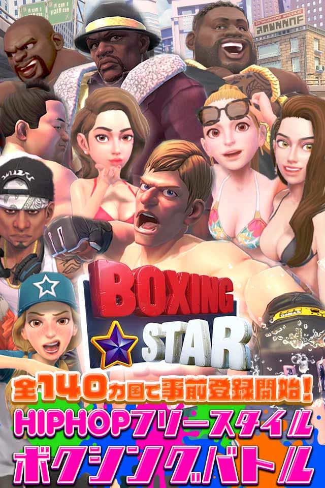 【世界100万登録突破】ボクシングスター(BoxingStar)のスクリーンショット_1