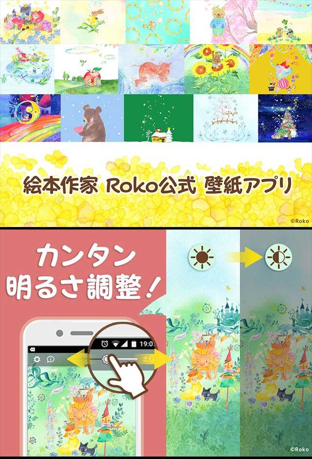 壁紙アプリ Rokoのスクリーンショット_1
