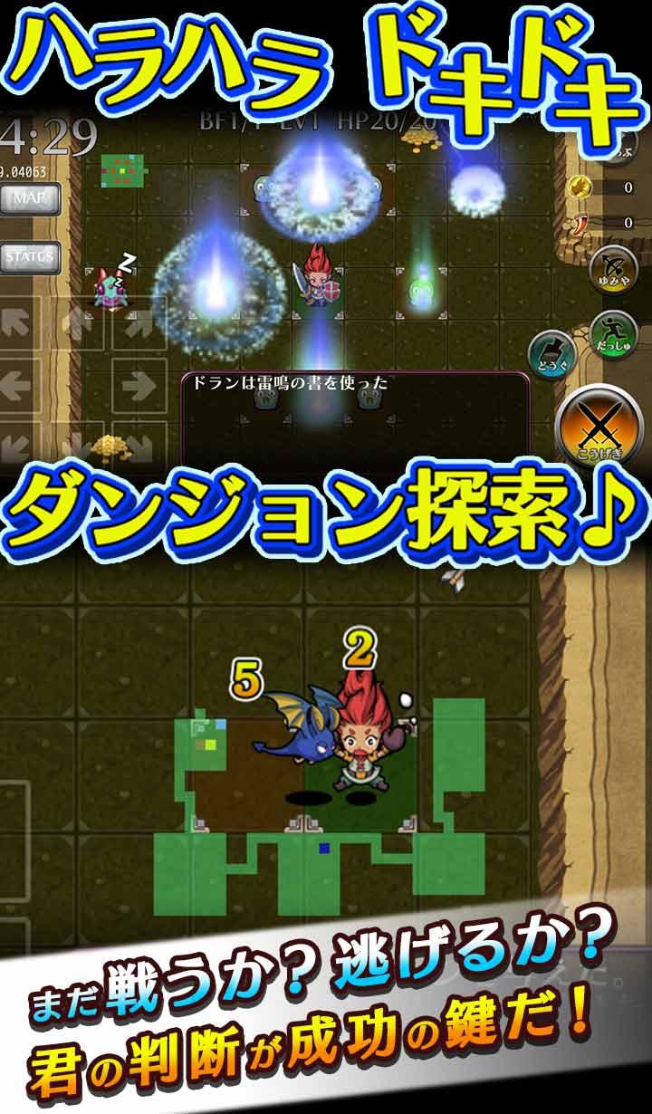 ドラゴンファング 〜竜者ドランと時の迷宮〜のスクリーンショット_2
