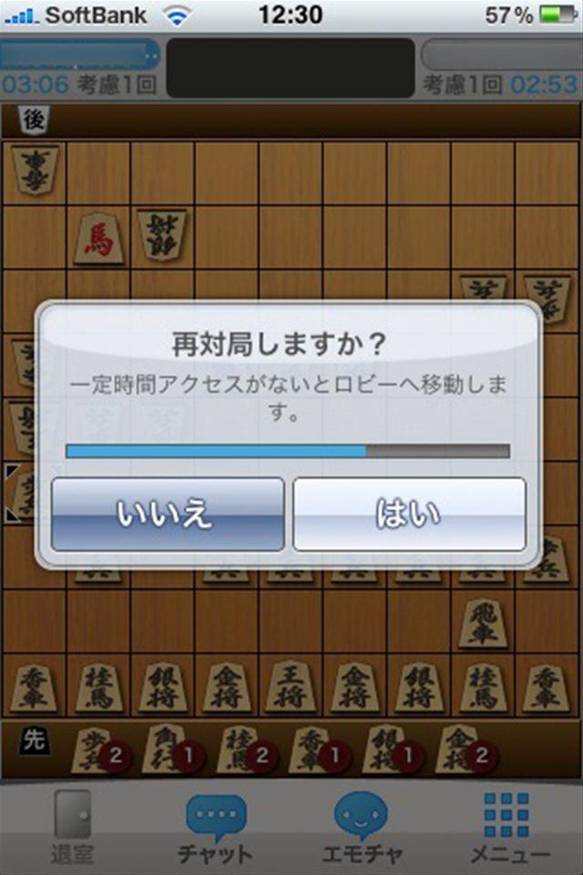 対戦将棋のスクリーンショット_4