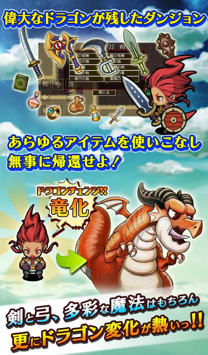 ドラゴンファング 〜竜者ドランと時の迷宮〜のスクリーンショット_4