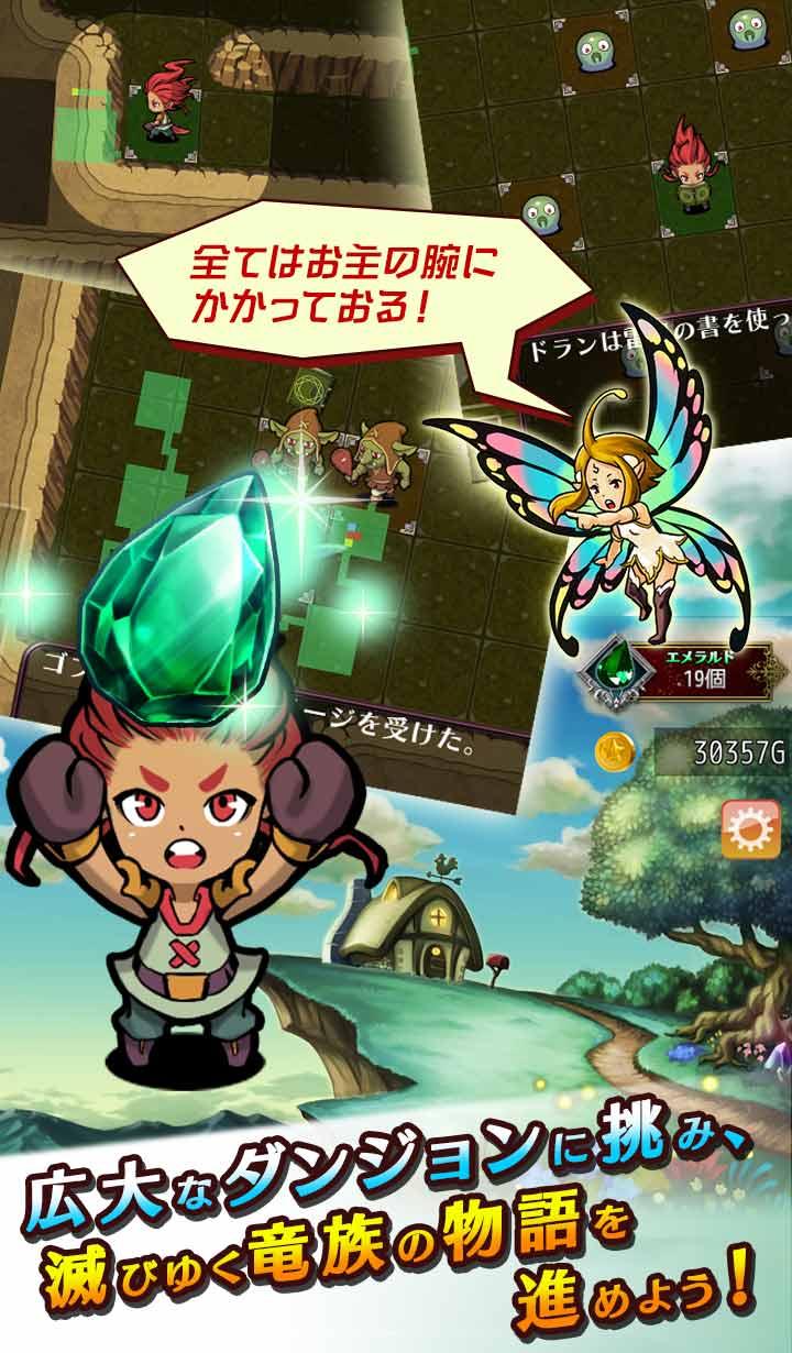ドラゴンファング 〜竜者ドランと時の迷宮〜のスクリーンショット_5