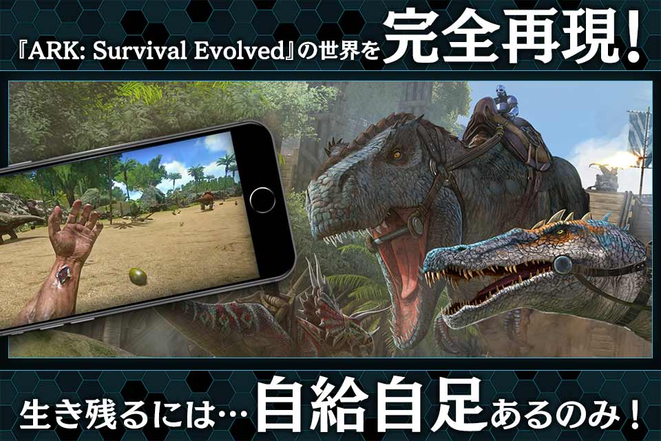 ARK:Survival Evolved(ARK Mobile)のスクリーンショット_1