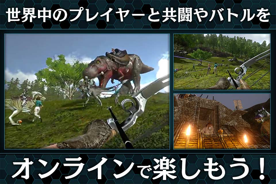 ARK:Survival Evolved(ARK Mobile)のスクリーンショット_4