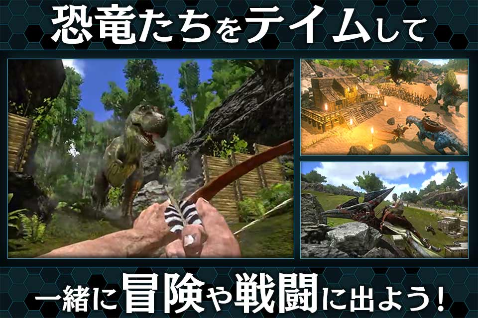 【日本語版】ARK:Survival Evolved(ARK Mobile)のスクリーンショット_2