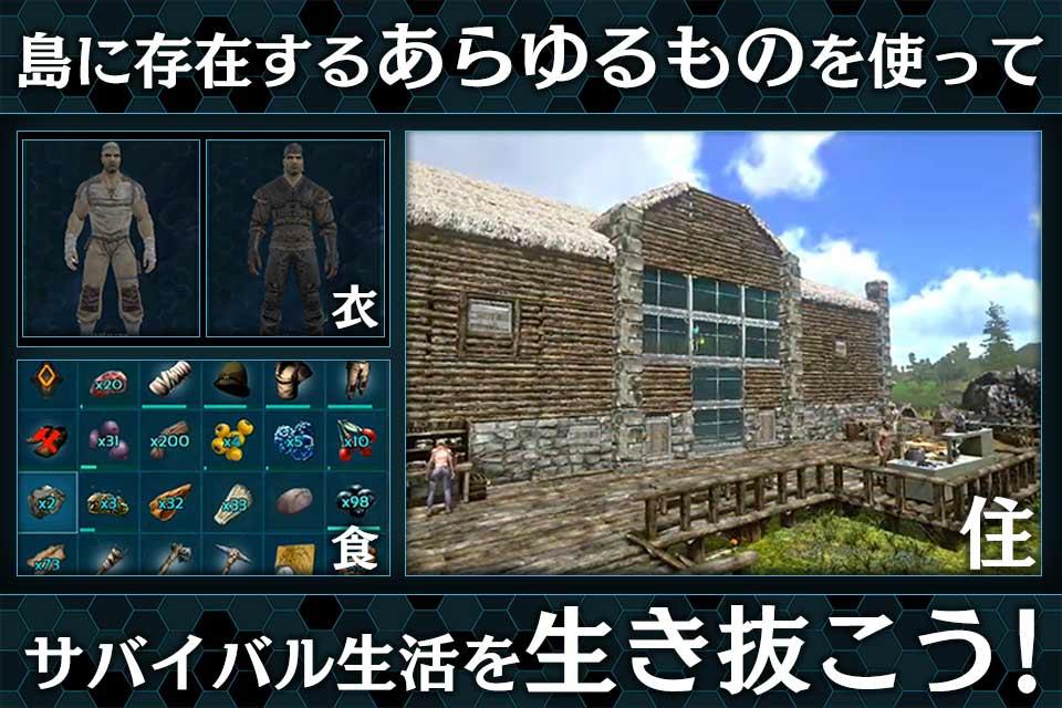 【日本語版】ARK:Survival Evolved(ARK Mobile)のスクリーンショット_3