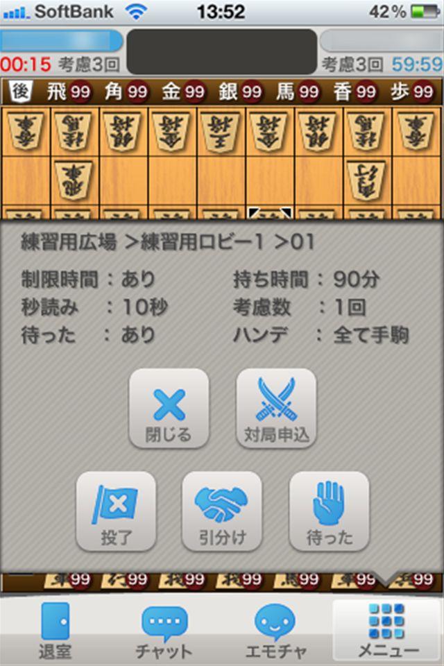 対戦将棋のスクリーンショット_5