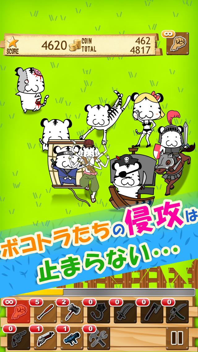 侵撃のボコトラ~進撃する謎のトラを撃退する非放置系ディフェンスゲーム~のスクリーンショット_1
