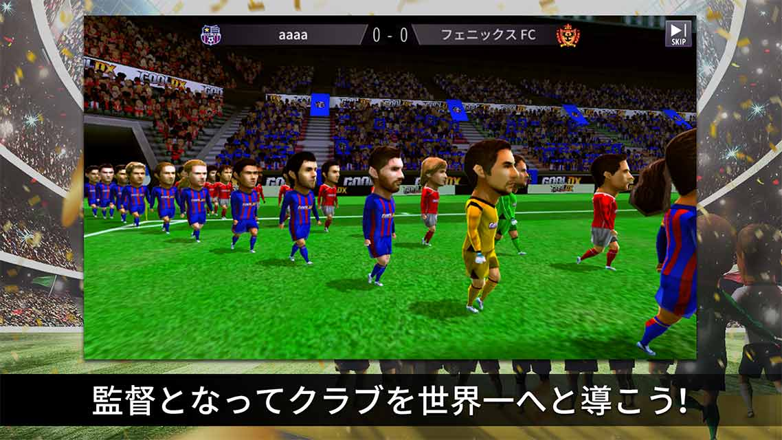 GOAL DX 本格サッカーシミュレーションのスクリーンショット_1