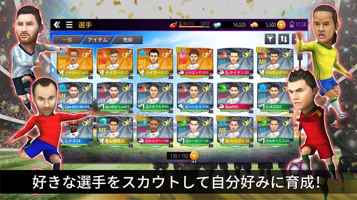 GOAL DX ~本格サッカーシミュレーション~のスクリーンショット_2