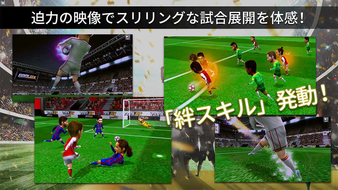 GOAL DX 本格サッカーシミュレーションのスクリーンショット_3