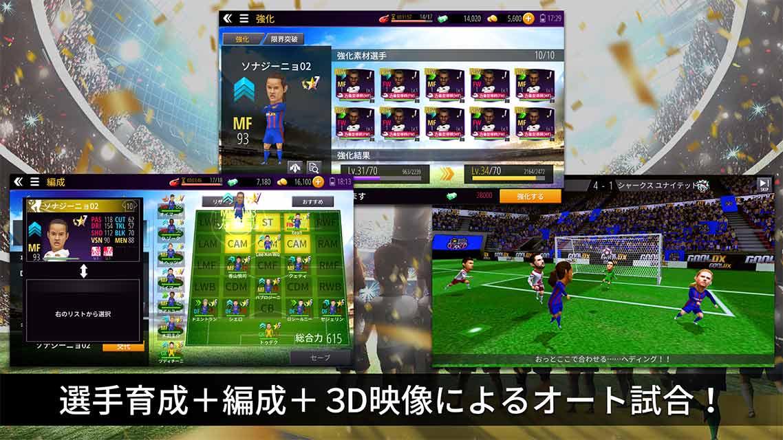 GOAL DX 本格サッカーシミュレーションのスクリーンショット_4