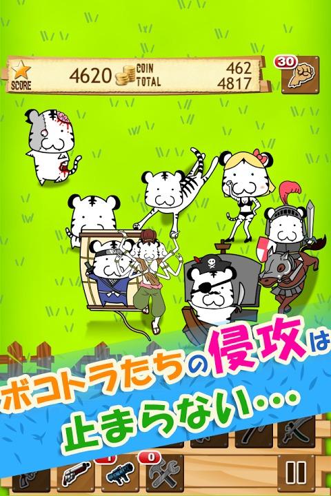 侵撃のボコトラ~進撃するトラを撃退するディフェンスゲーム~のスクリーンショット_1
