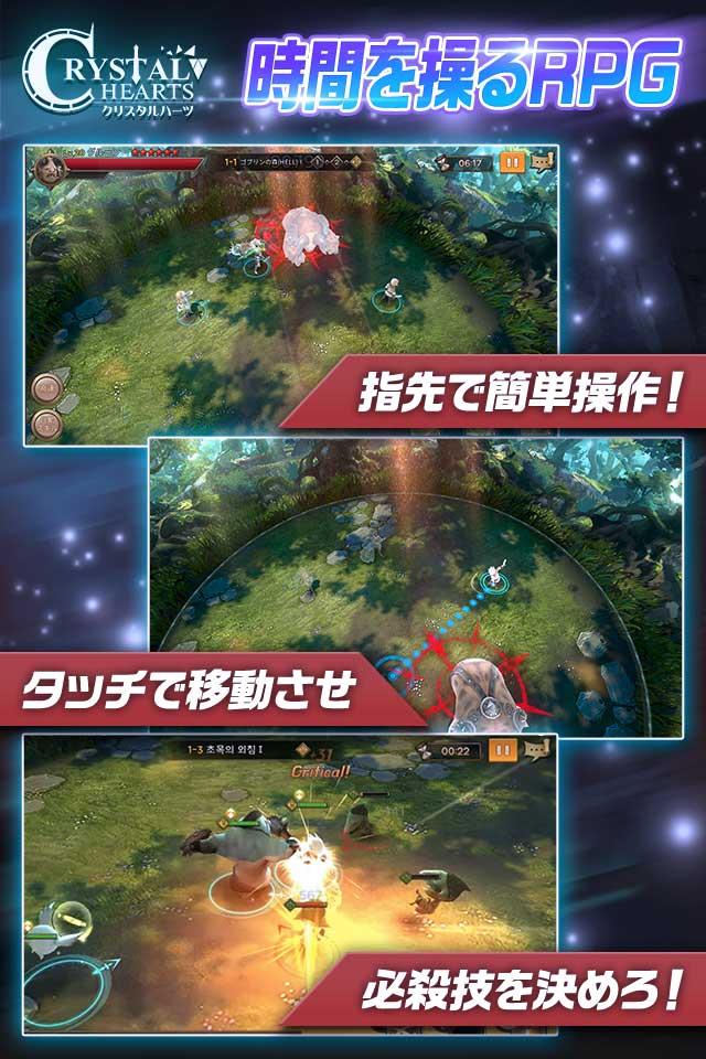 クリスタルハーツ~時間を操るRPG~のスクリーンショット_4